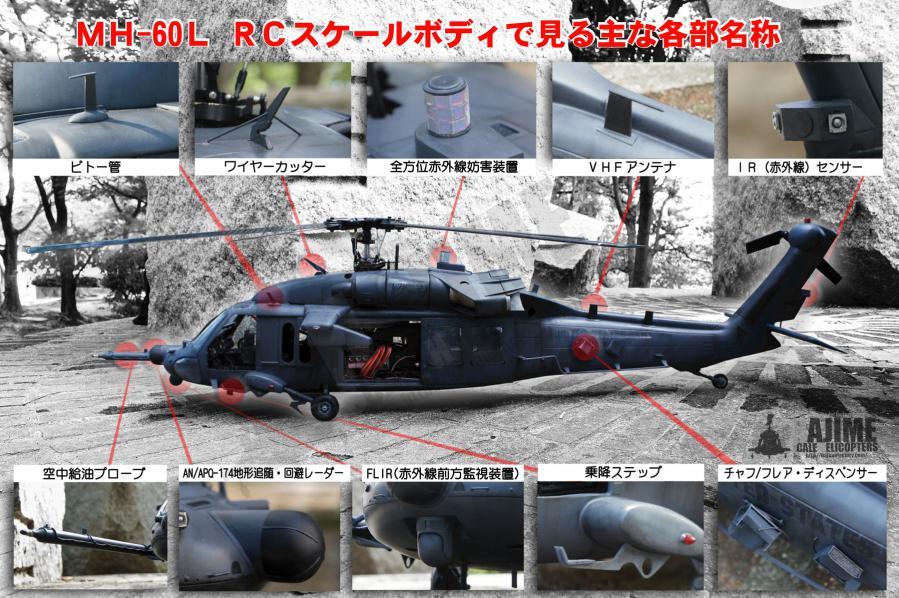 MH-60L各部銘柄1800-1197