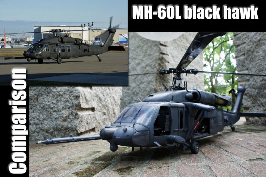 MH-60L実機比較3