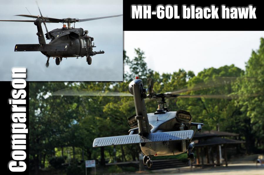 MH-60L実機比較2