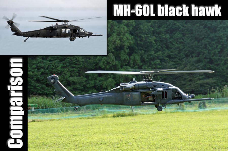 MH-60L実機比較1