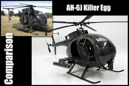AH-6-実機比較2S