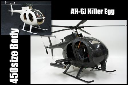 AH-6Jボディ完成2S