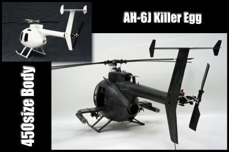AH-6Jボディ完成4S