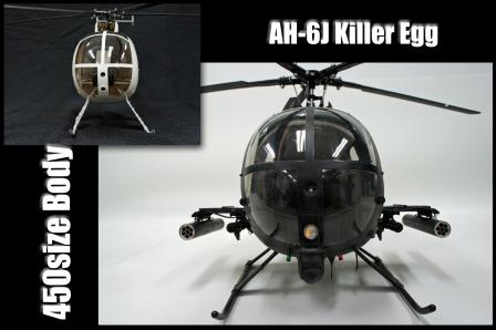 AH-6Jボディ完成5S
