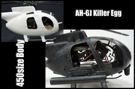 AH-6Jボディ完成6S