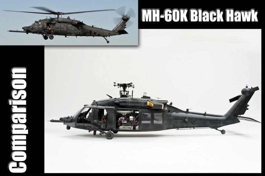 MH-60K実機比較1