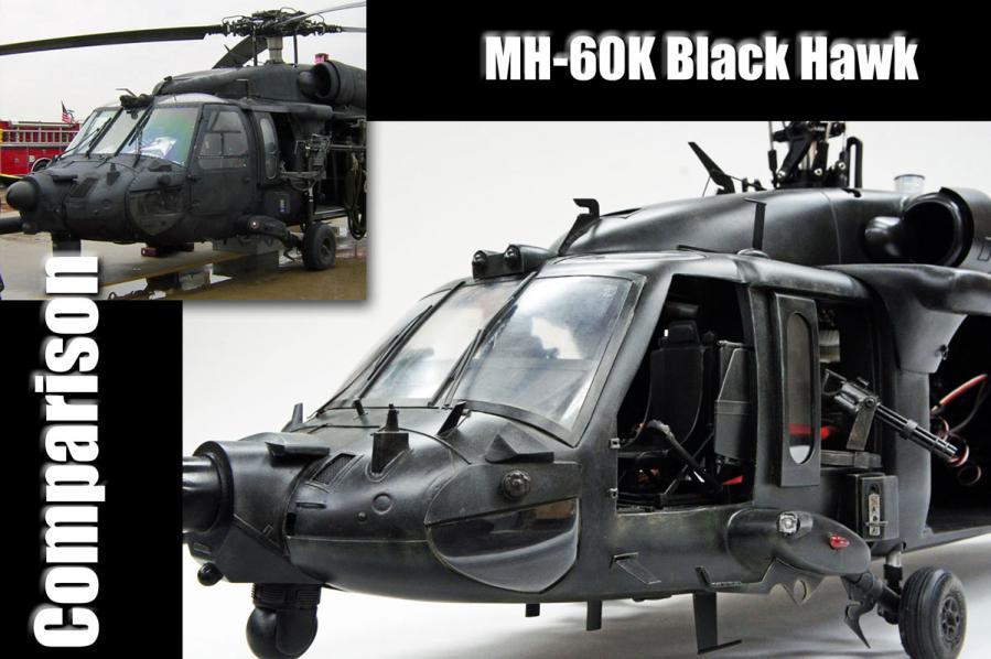 MH-60K実機比較4