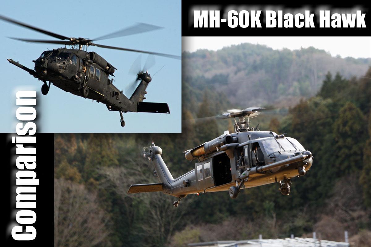 フルカスタムMH-60K-1