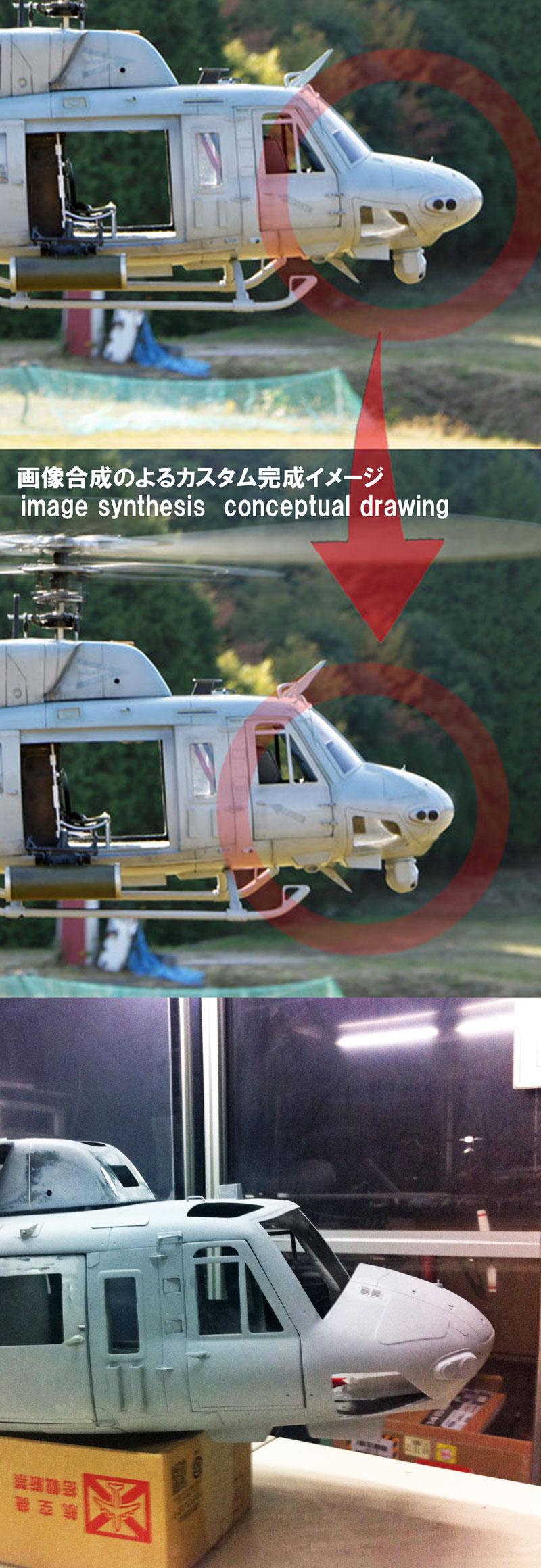 UH-1N予想図比較