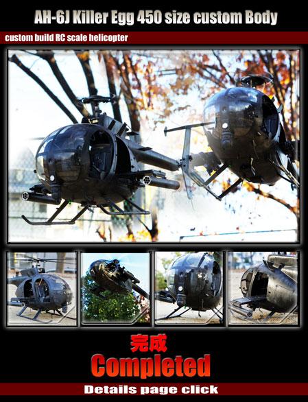 AH-6J.jpg