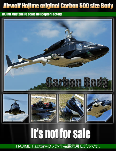 Airwolf-carbon2.jpg