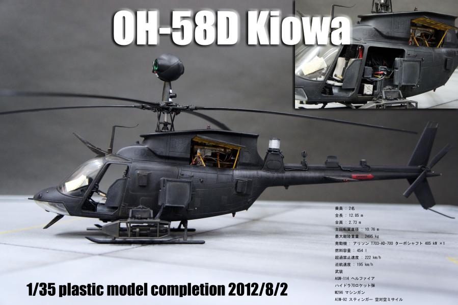 OH-58D-Plastic-model.jpg