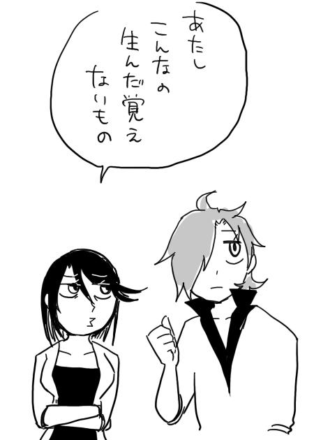 親子喧嘩2
