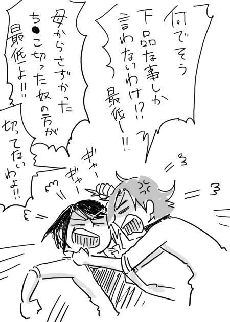 親子喧嘩5