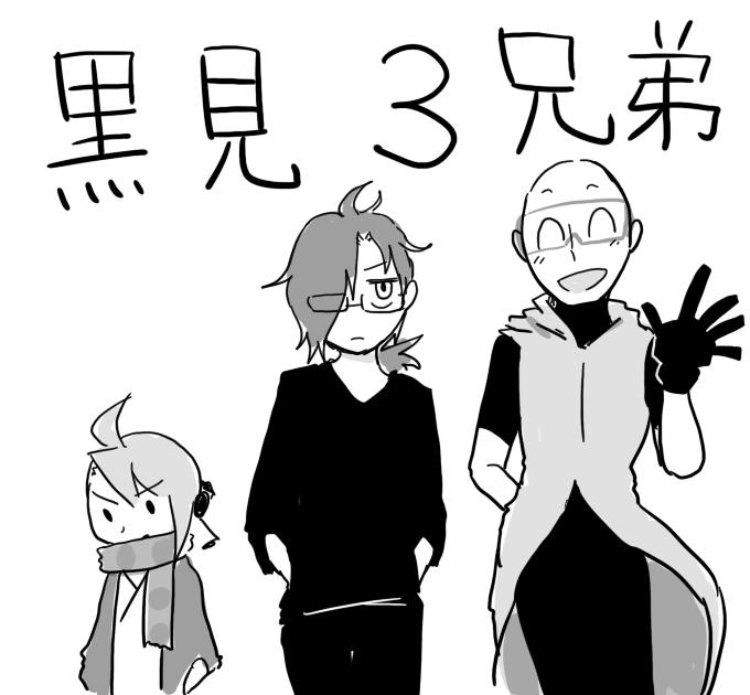 黒見3兄弟