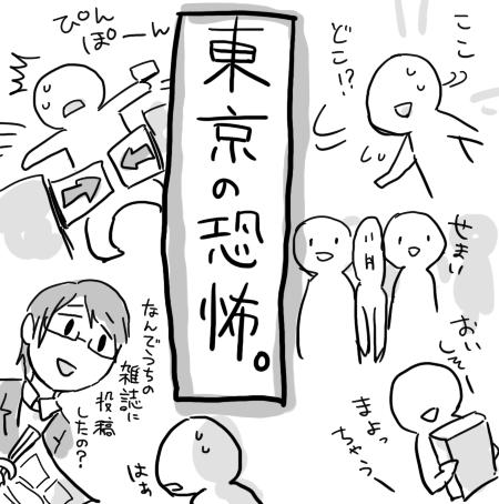 東京の恐怖