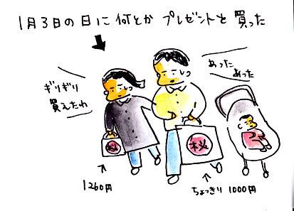 IMG_0002_20130107165423.jpg