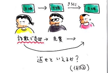 IMG_0002_20130115133410.jpg
