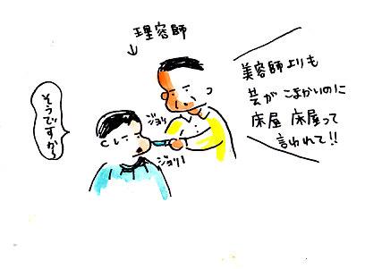 IMG_0003_20121229141533.jpg