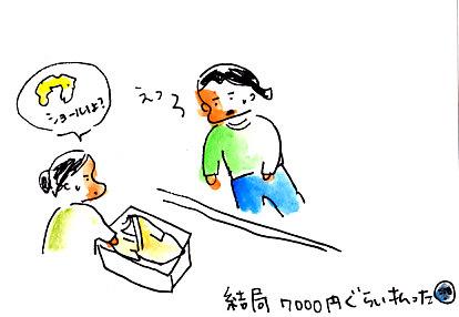 IMG_0004_20130114104710.jpg