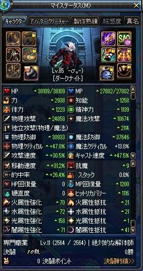 20140105DKステ