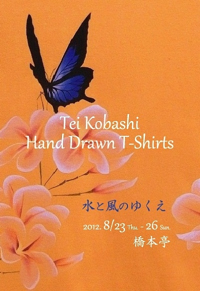 水と風のゆくえ 橋本亭手描きTシャツ展 2012730