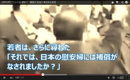 【動画】ソウルの会場騒然~韓国の若者の勇気ある発言 [嫌韓ちゃんねる ~日本の未来のために~