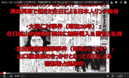【拡散】戦後起きた在日朝鮮人によるテロ事件のまとめがヤバい! [嫌韓ちゃんねる ~日本の未来のために~