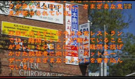 【動画】日本食のお寿司を、どうして韓国人が握るのか?米国でのザパニーズ商法 [嫌韓ちゃんねる ~日本の未来のために~