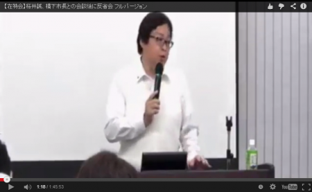 【動画】橋下氏は暴力集団しばき隊を呼ぶつもりだった! 驚愕の真実 [嫌韓ちゃんねる ~日本の未来のために~