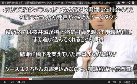 【動画】橋下徹が嫌われすぎ!大阪市役所内部リーククソワロタw [嫌韓ちゃんねる ~日本の未来のために~