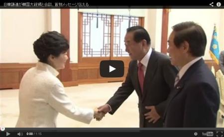 【動画】日韓議連という売国奴集団が朴槿恵に会いに行って「慰安婦ガー!」と言われた動画 [嫌韓ちゃんねる ~日本の未来のために~