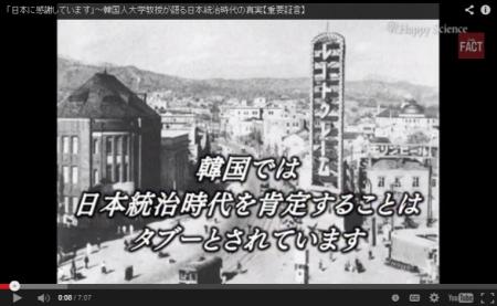 【重要証言】「日本に感謝しています」~韓国人大学教授が語る日本統治時代の真実 [嫌韓ちゃんねる ~日本の未来のために~