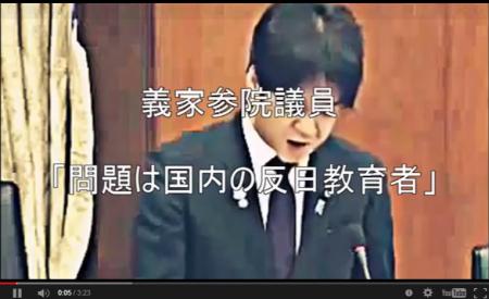 【動画】義家議員『広島と韓国の教師が結託し作成した『慰安婦歴史教材』がとんでもない内容だ!』 [嫌韓ちゃんねる ~日本の未来のために~