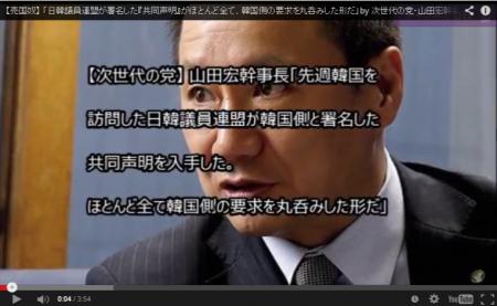 【動画】山田宏幹事長「日韓議員連盟が署名した『共同声明』は殆ど全て韓国側の要求を丸呑みにした形だ」 [嫌韓ちゃんねる ~日本の未来のために~