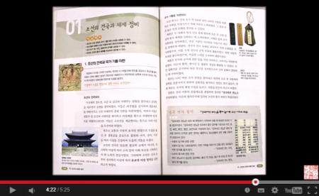 【動画】韓国「世界が間違っているぞ!歴史のねつ造ニダ」 [嫌韓ちゃんねる ~日本の未来のために~