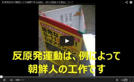 反原発団体が韓国の工作機関である証拠と、彼らが固執する理由について [嫌韓ちゃんねる ~日本の未来のために~ 記事No1409