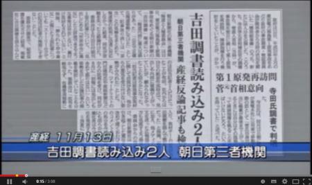 【朝日追撃】重大ニュースがあっても忘れてはならない反日新聞の所業[桜H26 11 14 - YouTube