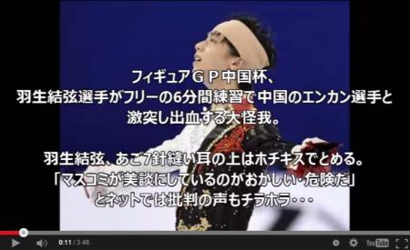 【動画】在日だらけの日本スケート連盟の腐敗の闇!羽生結弦、特攻の戦犯?浅田真央も被害に? [嫌韓ちゃんねる ~日本の未来のために~ 記事No1459