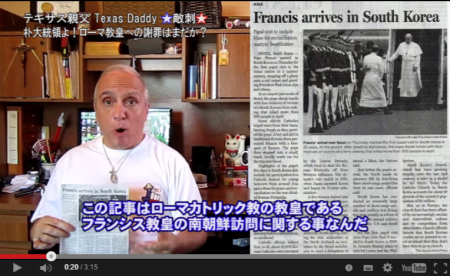 【動画】テキサス親父『朴大統領よ!1万人のカトリック教徒を殺害した謝罪はまだか?』 [嫌韓ちゃんねる ~日本の未来のために~ 記事No1470