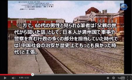 【動画】日本人の満州統治時代は「治安が最良だった時代」と中国人が正しい歴史認識を語る [嫌韓ちゃんねる ~日本の未来のために~ 記事No1508