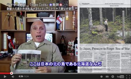 【テキサス親父】朝鮮人の肩を持つ米国サヨクメディアにテキサス親父が激怒! [嫌韓ちゃんねる ~日本の未来のために~ 記事No1524