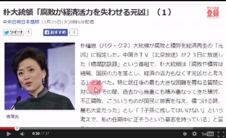 【動画】朴槿恵大統領、「腐敗は国民の力を落とし、経済の活力もなくす元凶」「子孫に残してはいけない。私の任期中に正す」 [嫌韓ちゃんねる ~日本の未来のために~ 記事No1527