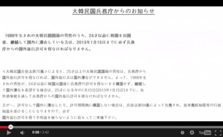 【在日強制送還】25才以上の在日韓国人男性は、大韓民国兵法に違反? [嫌韓ちゃんねる ~日本の未来のために~ 記事No1549
