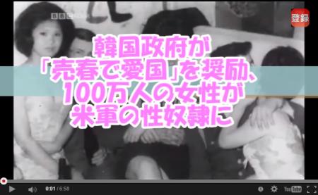 【動画】韓国政府「売春で愛国」を奨励100万人の女性が米軍の性奴隷に!中国紙が報道! [嫌韓ちゃんねる ~日本の未来のために~ 記事No1597