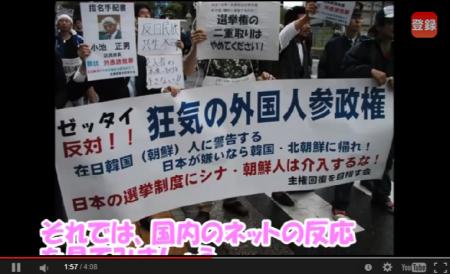 【動画】外国人参政権問題「私たちは選挙権がない」 在日朝鮮人のフリーライター、李信恵さん語る。 [嫌韓ちゃんねる ~日本の未来のために~ 記事No1632