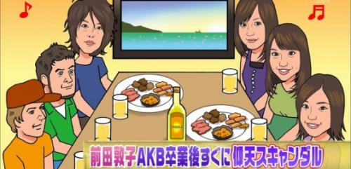 前田敦子・大島優子・仲川遥香、合コン