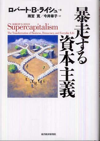 『暴走する資本主義』