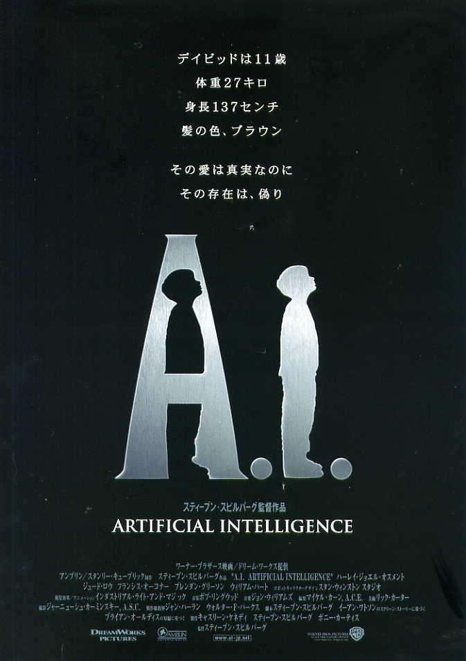 『A.I.』