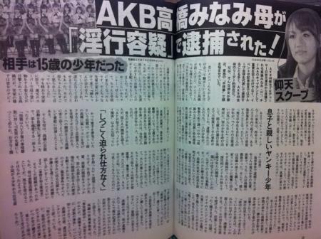 週刊文春「AKB高橋みなみ母が『淫行容疑』で逮捕された!」